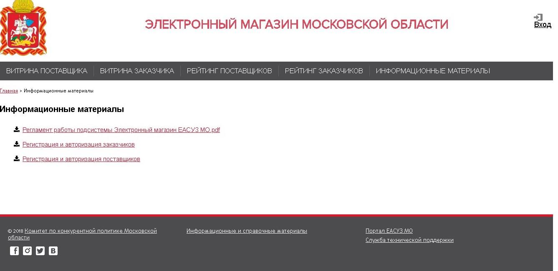 Электронный Магазин Московской Области Техподдержка Телефон